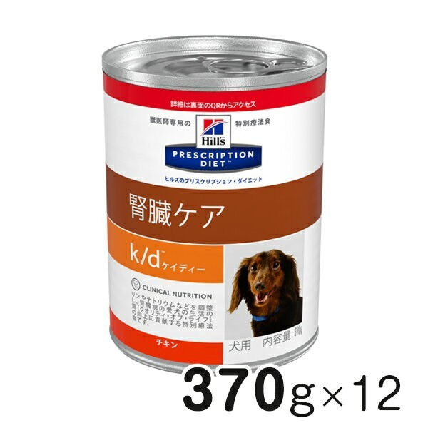 【C】ヒルズ犬用 k/d 腎臓ケア チキン 370g缶×12