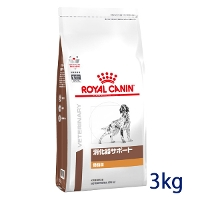 【C】ロイヤルカナン犬用 消化器サポート(低脂肪) 3kg