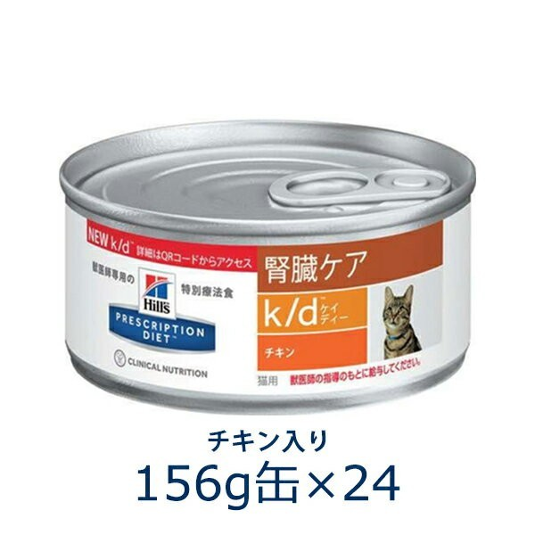 【C】ヒルズ 猫用 k/d 腎臓ケア チキン 156g缶×24